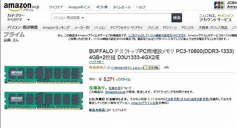 Amazon メモリ