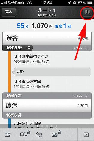 駅探アプリ