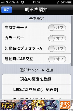 iPhoneアプリ 明るさ調節