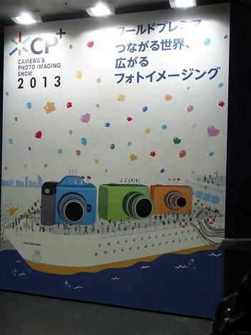 2013 CP+