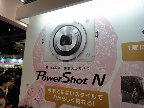 PowerShot N