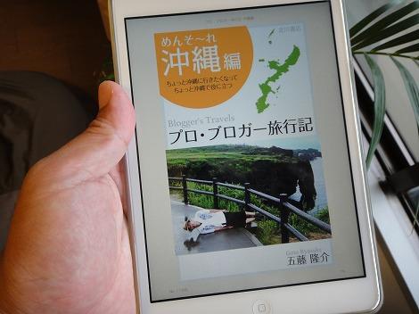 プロブロガー旅行記 沖縄編