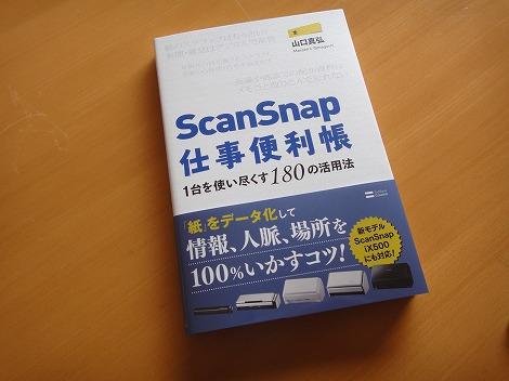 ScanSnap仕事便利帳