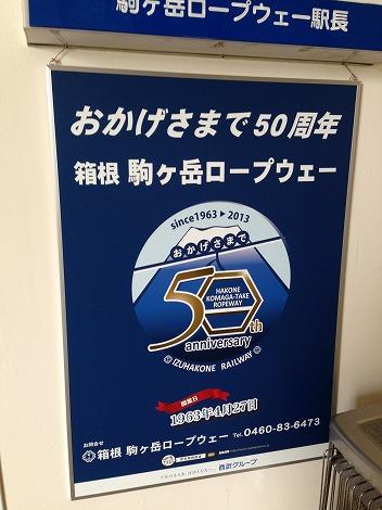 箱根駒ヶ岳 50周年