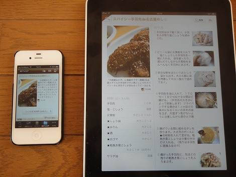 クックパッド iPhone iPad