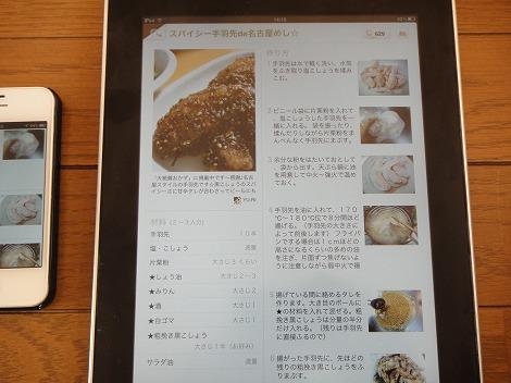 iPad クックパッド