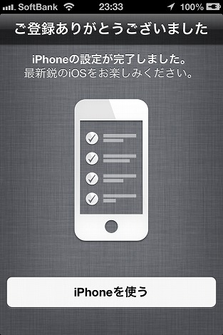iOS 6利用可能