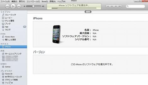 iPhone iOS5からiOS6にアップデートできない