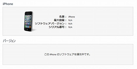 iPhone iOSアップデート失敗