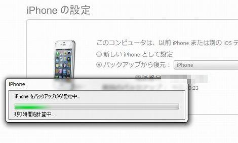 iPhone バックアップから復元中