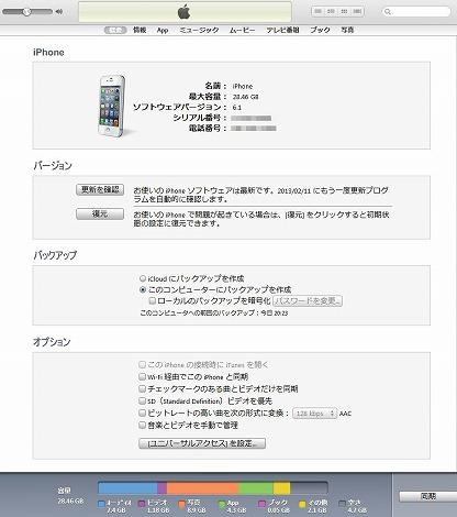iPhone iOS5からiOS6へのアップデートでトラブル