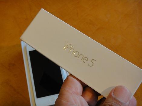 iPhone 4からiPhone 5への機種変更