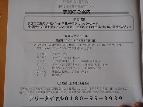 湘南藤沢市民マラソン スケジュール