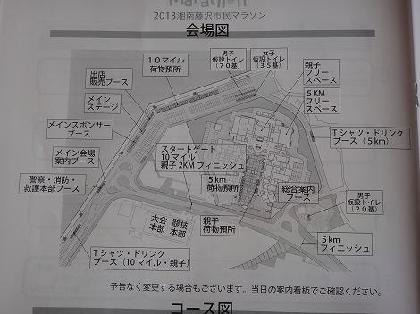 湘南藤沢市民マラソン 会場図