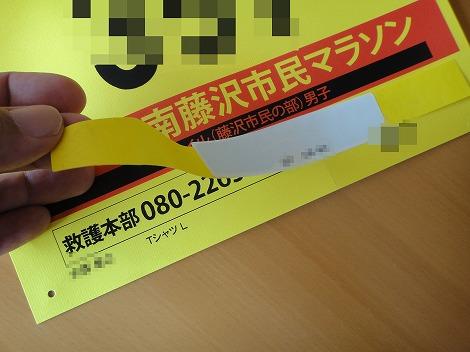2013 藤沢市民マラソン