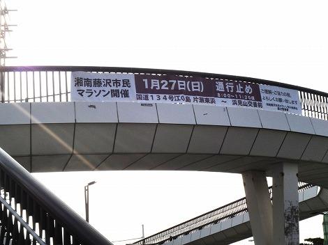 湘南藤沢市民マラソン