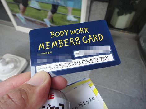 Raffineメンバースカード