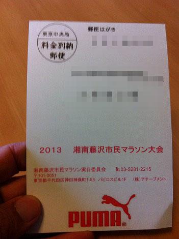 湘南藤沢市民マラソン記録証