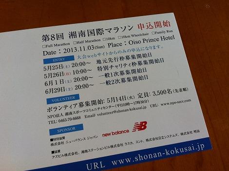 2013年湘南国際マラソン エントリー
