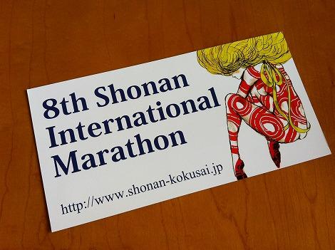 2013年湘南国際マラソン
