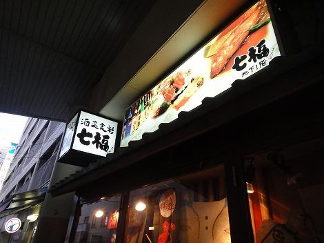 藤沢 七福