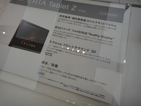 ソニーXPERIA Tablet Z防水・防塵