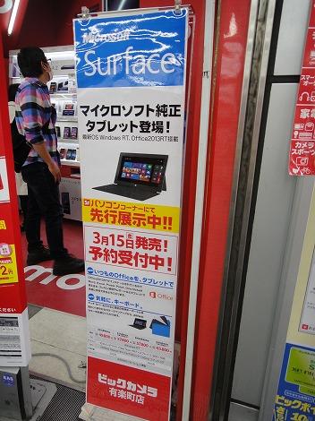 マイクロソフトSurface RT