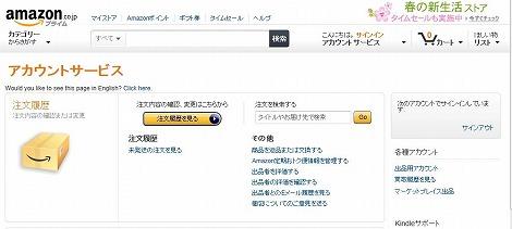 Amazonプライム会員 解約