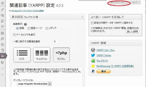 関連記事(YARPP)設定