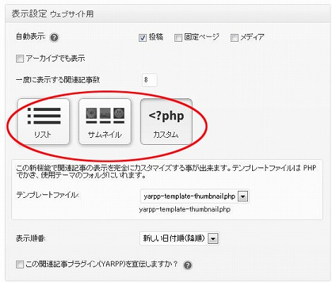 WordPress YARPP 表示設定