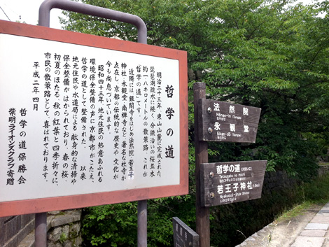 京都哲学の道