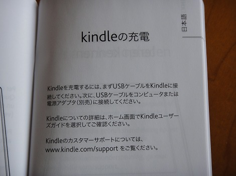 Amazon Kindle Paperwhite説明文